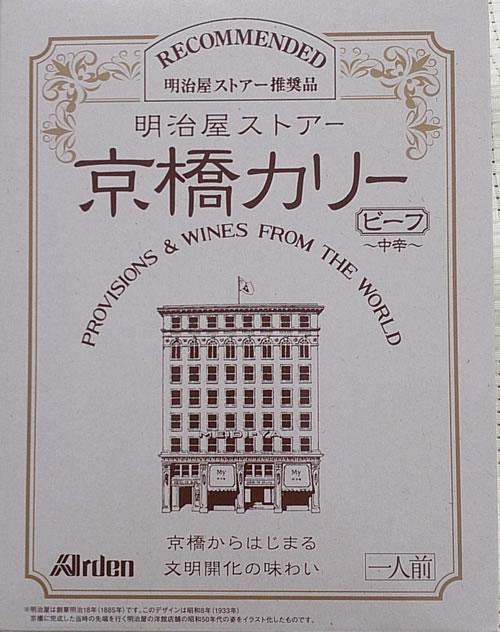 明治屋のレトルト食品 アーデン 京橋カリー<ビーフ・中辛>