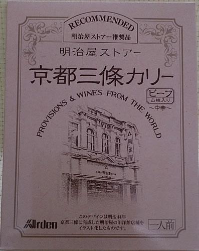 明治屋のレトルト食品 アーデン 京都三條カリー<ビーフ・山椒入り・中辛>