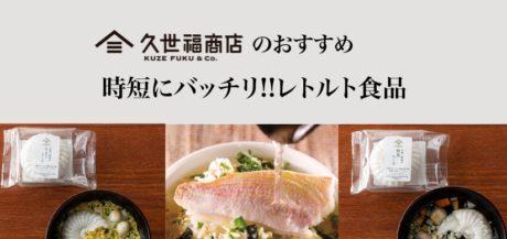 久世福商店で買う時短料理におすすめのレトルト食品を紹介