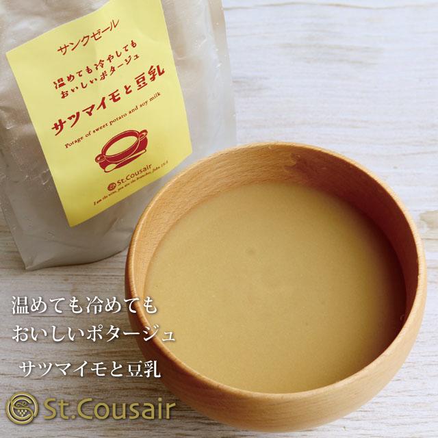 サンクゼールのレトルト食品 温めても冷やしてもおいしいポタージュ【さつまいもと豆乳】180g